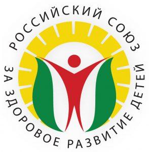 Российский Союз за Здоровое Развитие Детей