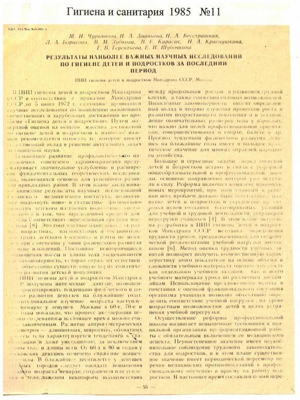 Журнал «Гигиена и санитария» №11 1985