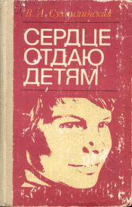 """Книга """"Сердце отдаю детям"""" Сухомлинский В.А."""
