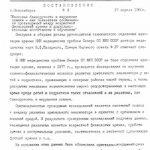 Постановление Научного Совета АМН СССР по технологиям Базарного